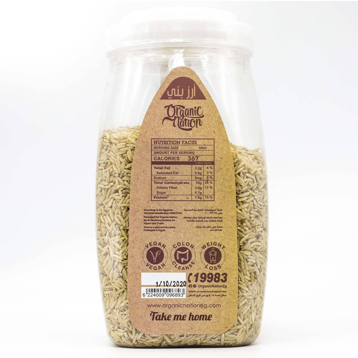 Organic Nation Brown Rice-750gm